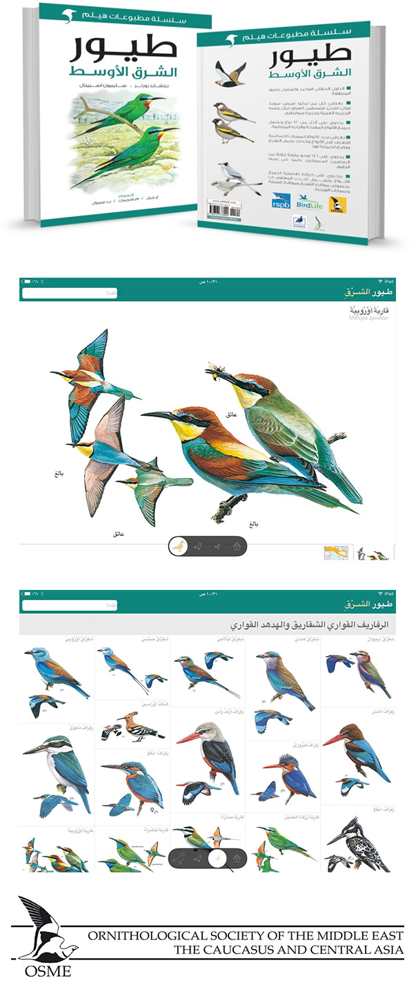 OSME's Birding App for the Middle East